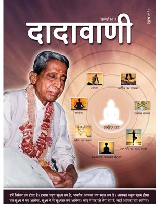Penance in the vision of the Vitarags (Hindi Dadavani July-2013)