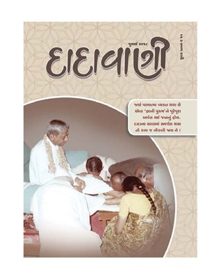 Liberation is Attained Through Total Surrender at the Feet of the Gnani Purush (Guj. Dadavani July-2018)