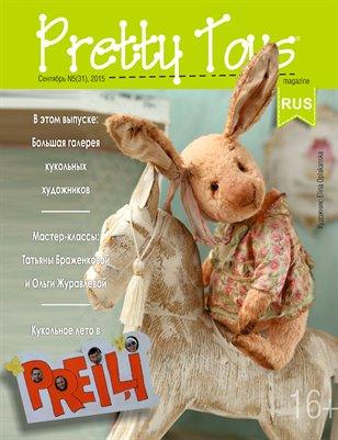 Русский Pretty Toys №5(31), 2015