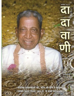 Impediments in attaining the final life before moksha (Hindi Dadavani August-2009)