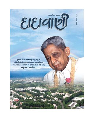 The Search of Infinite Lives: Vyavasthit Shakti (Guj. Dadavani October-2019)