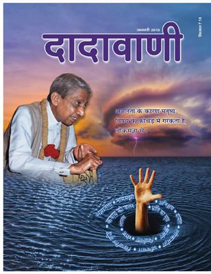 Trapped in the Whirlpool of Sexuality Through Societal Influence (Hindi Dadavani January-2015)