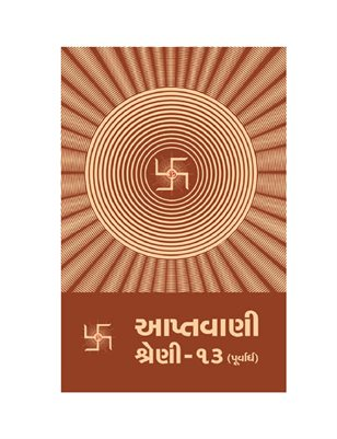 Aptavani-13 (P) (In Gujarati) (Part 1)