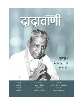 The Mother of Knowledge is 'Understanding' (Hindi Dadavani September-2018)