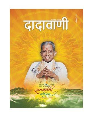Real Spiritual Effort of Attaining Liberation as an Ekavtari (Hindi Dadavani Nov-2016)