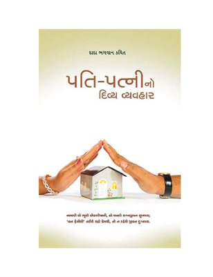 Harmony In Marriage: Happy Married Life (Full Version) (In Gujarati) (Part 2)