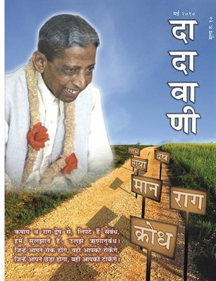 The path of moksha obstructed due to Kashaya (Hindi Dadavani May-2010)