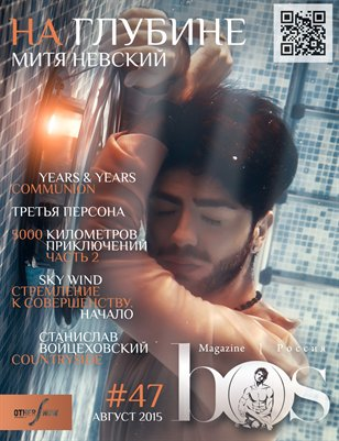 bOS mag. Россия #47, Август 2015