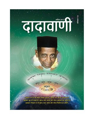 Recognize the Interference of the Antahkaran (Hindi Dadavani April-2017)