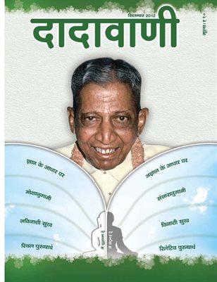 Illusory purushartha - Exact Purushartha (Hindi Dadavani September-2012)