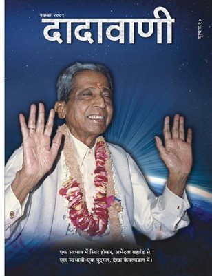 Oneness with the entire universe (Hindi Dadavani November-2009)