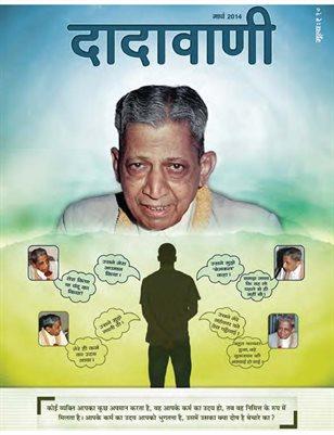 The Purushartha of Gnan Against Insults (Hindi Dadavani March-2014)