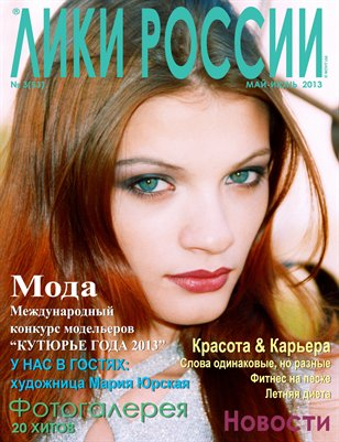 "Magazine ""Images of Russia""(TM) №3/2013"