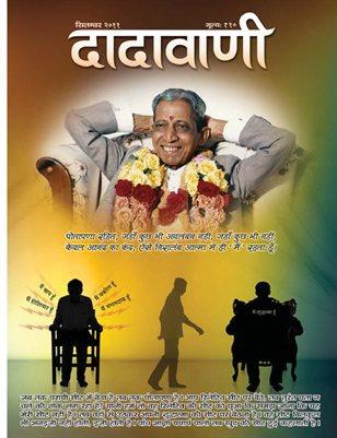 Progress through awakened awareness dissolves 'I-ness' (Hindi Dadavani september-2011)
