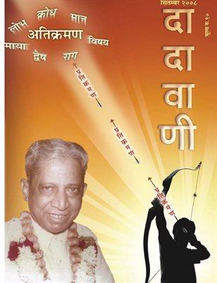 Bring solutions in your life through this way of pratikraman (Hindi Dadavani September-2008)