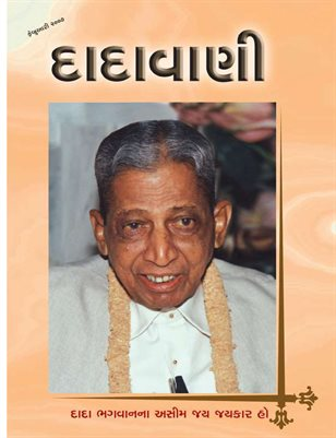 The spiritual benefits of Silence (Gujarati Dadavani February-2007)