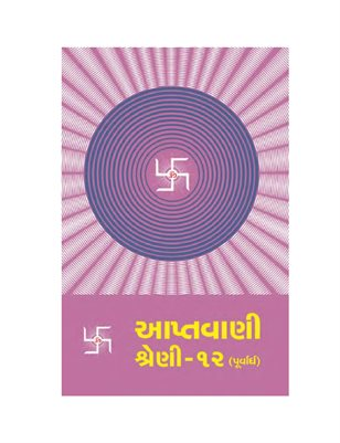 Aptavani-12 (P) (In Gujarati) (Part 1)