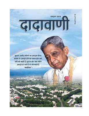 The Search of Infinite Lives: Vyavasthit Shakti (Hindi Dadavani October-2019)