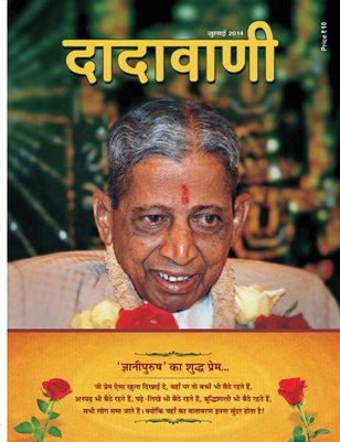 The Gnani Purush: A Matchless Embodiment of Love (Hindi Dadavani July-2014)