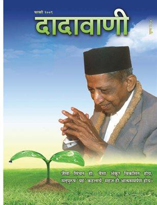 Familiarity with the Gnani boosts progress on the path to moksha (Hindi Dadavani February-2009)