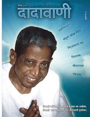 Amazing enlightened conduct of the Gnani Purush (Hindi Dadavani July-2009)