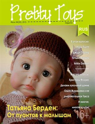 Русский Pretty Toys №4(30), 2015