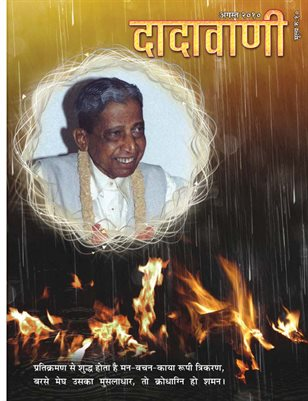 The kashaya of anger discharges through pratikraman (Hindi Dadavani August-2010)