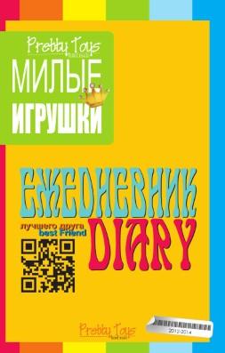 2012-2014/Diary Pretty Toys