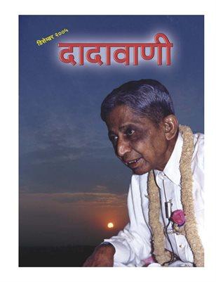 Naturalness in Life (Hindi Dadavani December-2005)