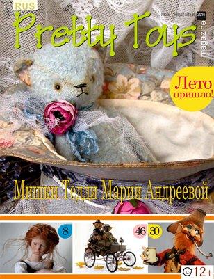 Русский Pretty Toys №4 (36), 2016