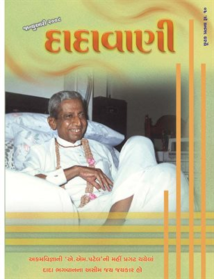 Events in Married Life of Gnani Purush Dadashri (Part-1) (Gujarati Dadavani January-2008)
