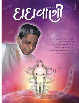 The science of the eternal elements and the effects of subatomic particles (Gujarati Dadavani February-2013)