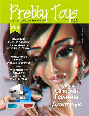 Русский Pretty Toys №7(26), 2014