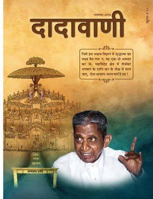 Akram Vignan: One More Life Before Moksha   (Hindi Dadavani November-2013)