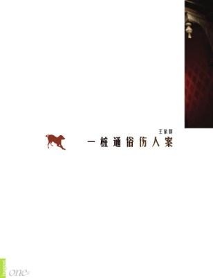 An Ordinary Assault Case (Chinese)