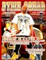 Dyme Squad Magazine Special All Indie Edition Featuring Rokkwill and Syndrome June 2012