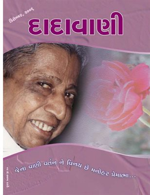 Naturalness of the thought speech and action complex (Gujarati Dadavani December-2006)