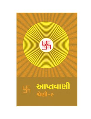 Aptavani-9 (In Gujarati) (Part 2)