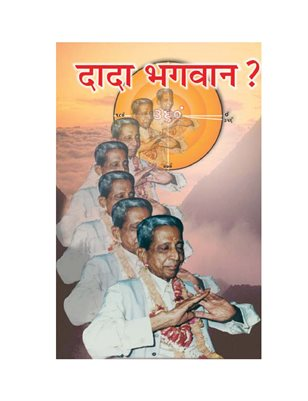 Autobiography Of Gnani Purush A.M.Patel (In Hindi)