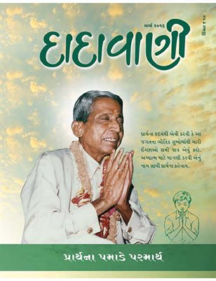 Prayer Facilitates the Final Goal (Gujarati Dadavani March-2016)