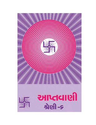 Aptavani-6 (In Gujarati)