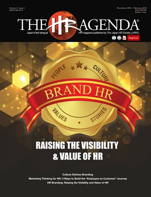 Publisher's Copy_HR BRANDING: RAISING THE VISIBILITY AND VALUE OF HR | HRブランディング:認知度を高め、HRの価値を上げよう