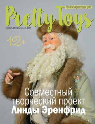 Русский Pretty Toys №6 (44), 2017