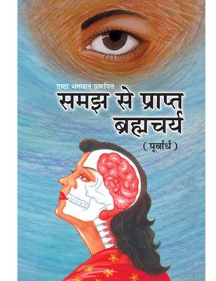 Brahmacharya-(P) (Full Version): Celibacy With Understanding (In Gujarati) (Part 1)