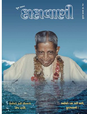 The Phenomenal Gift of the Gnani Purush, the Science of Speech (Gujarati Dadavani June-2008)