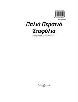 Παλιά Περσινά Σταφύλια Τόμος 2 Τεύχος 2 Δεκέμβριος 2013 έκδοση διαδικτυακή