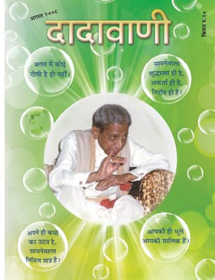 The proofs of flawlessness of the world through the vision of the Gnani (Hindi Dadavani August-2008)