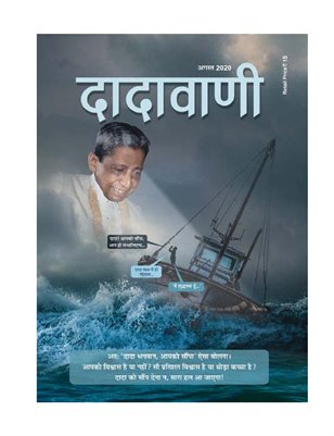 Under Dada's Shelter, We Will Be Able to Sail Across Worldly Life! (Hindi Dadavani Aug-2020)