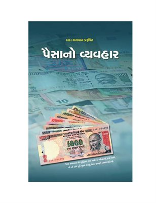 Money: Science of Money (Full Version) (In Gujarati) (Part 2)