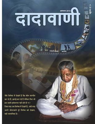 Tasting the Nectar of The Self Through Samayik (Hindi Dadavani August-2013)